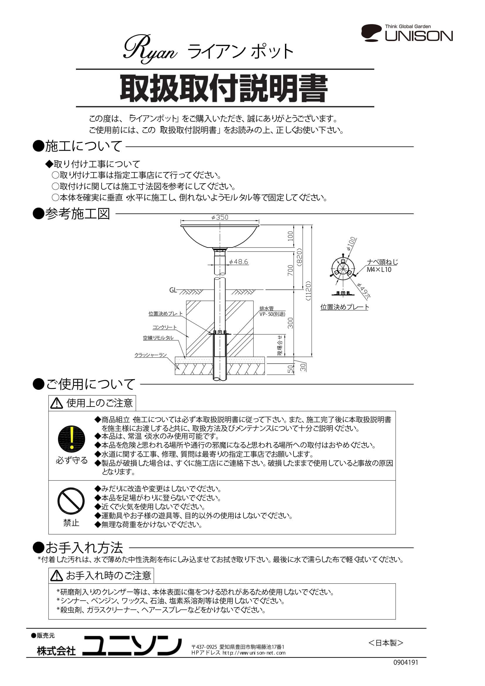 ライアンポット_取扱説明書-1