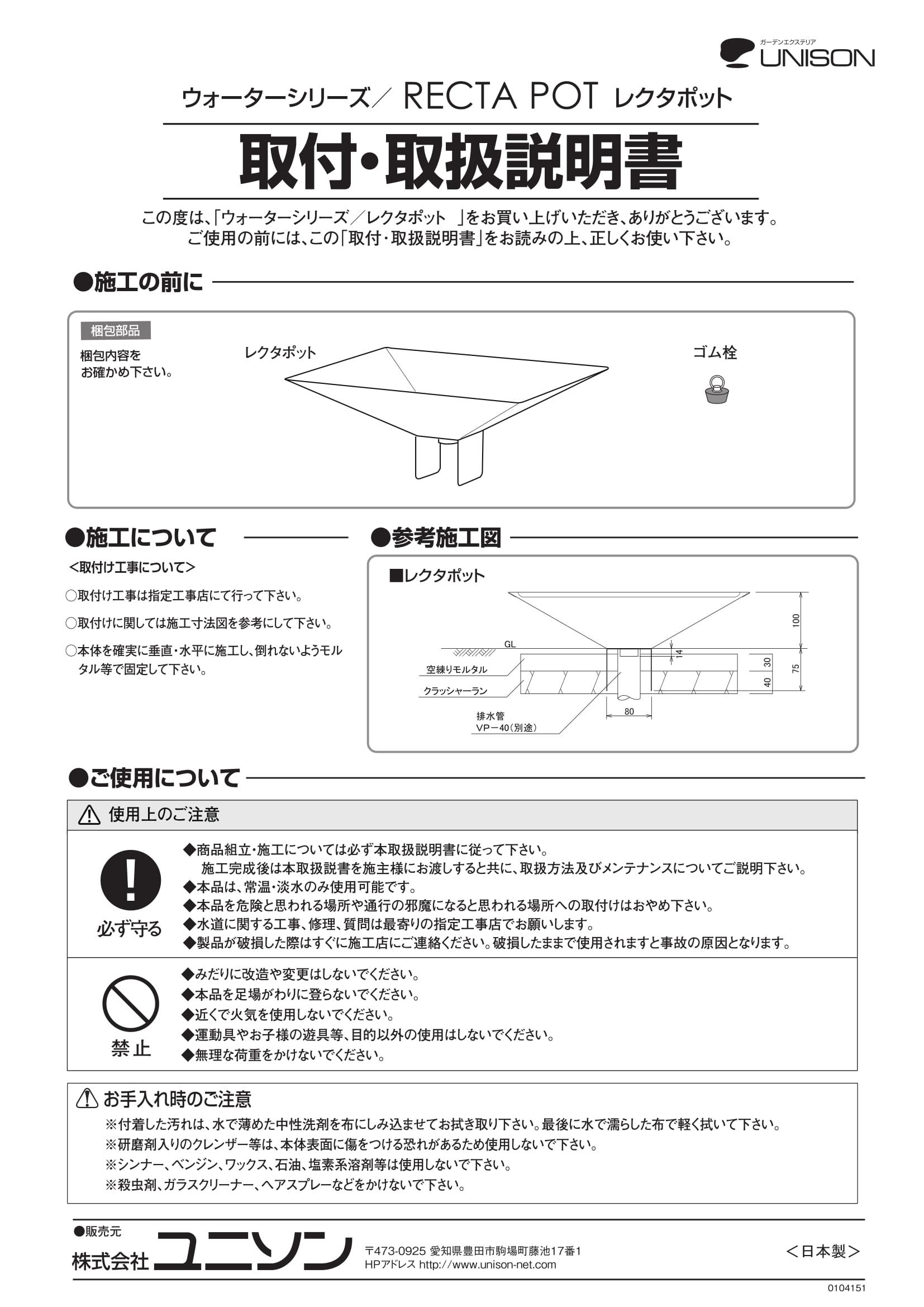 レクタポット_取扱説明書-1