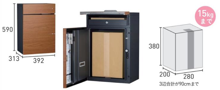 ヴィコDBスリム90 受け取る宅配物のサイズ・重量