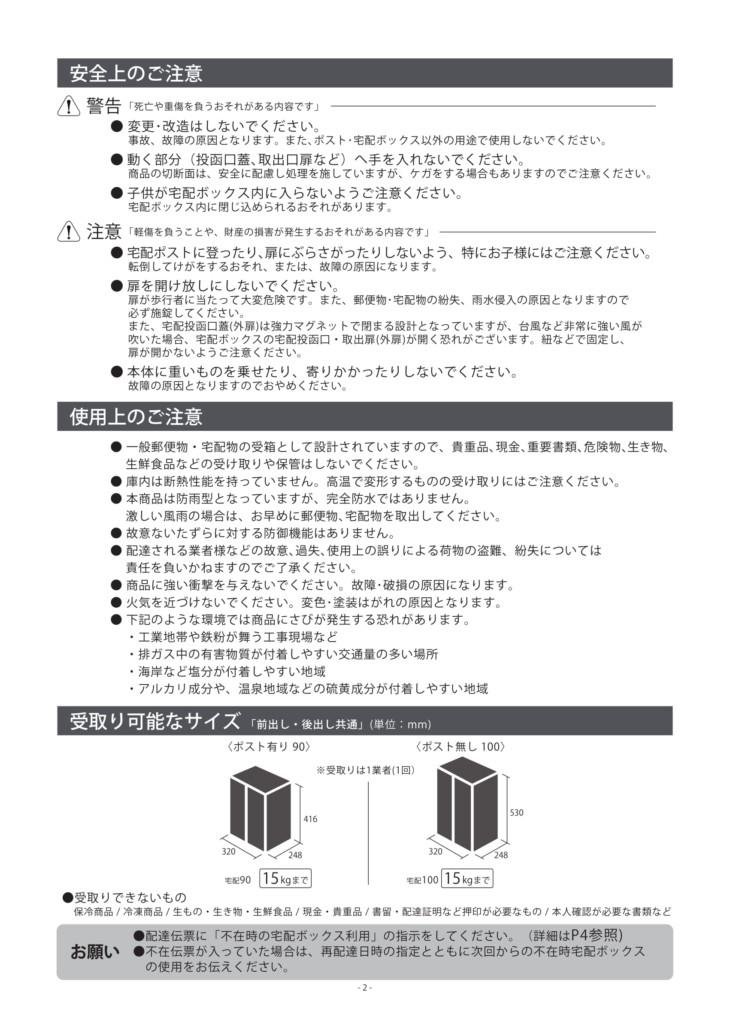ヴィコDBスリム_取扱説明書-02