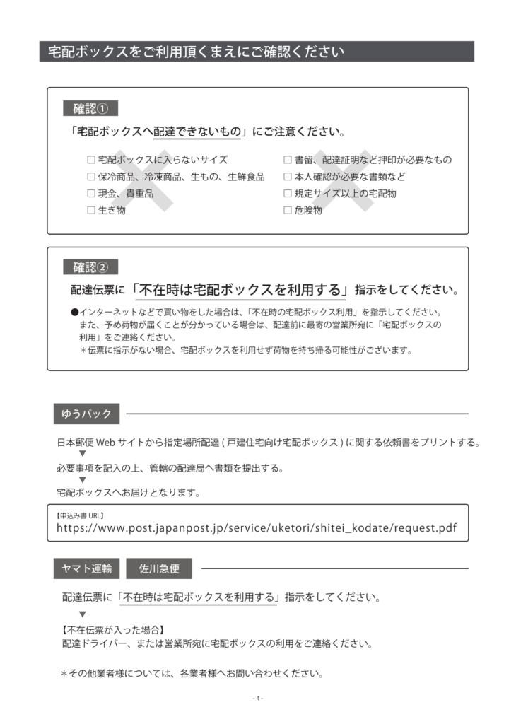 ヴィコDBスリム_取扱説明書-04