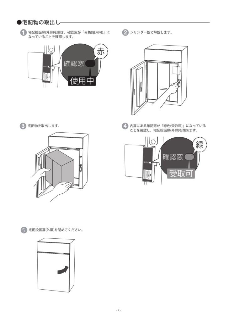 ヴィコDBスリム_取扱説明書-07