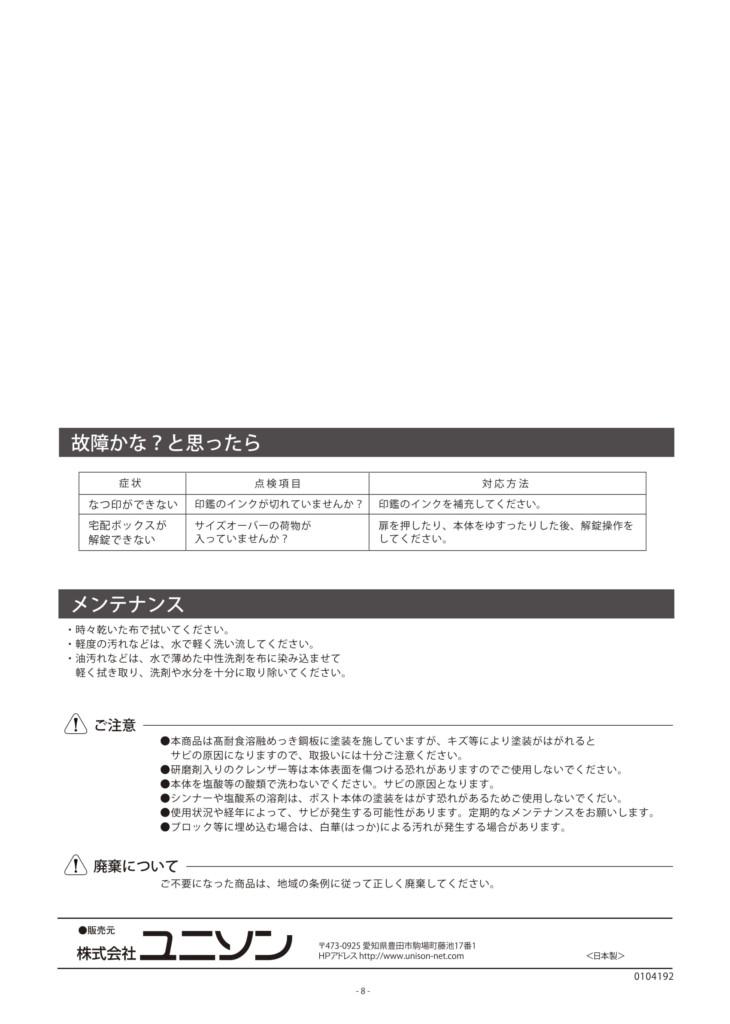 ヴィコDBスリム_取扱説明書-08