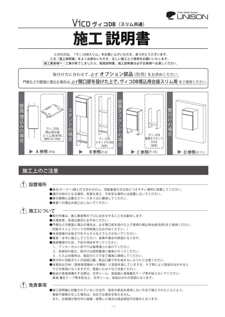 ヴィコDBスリム_取扱説明書-09