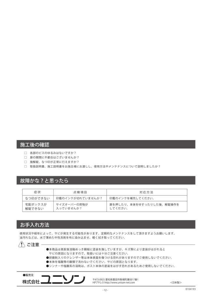 ヴィコDBスリム_取扱説明書-20