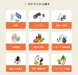 交換できる商品のカテゴリー