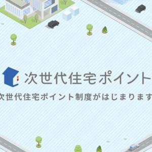 「次世代住宅ポイント」で宅配ボックスをオトクに設置しませんか?