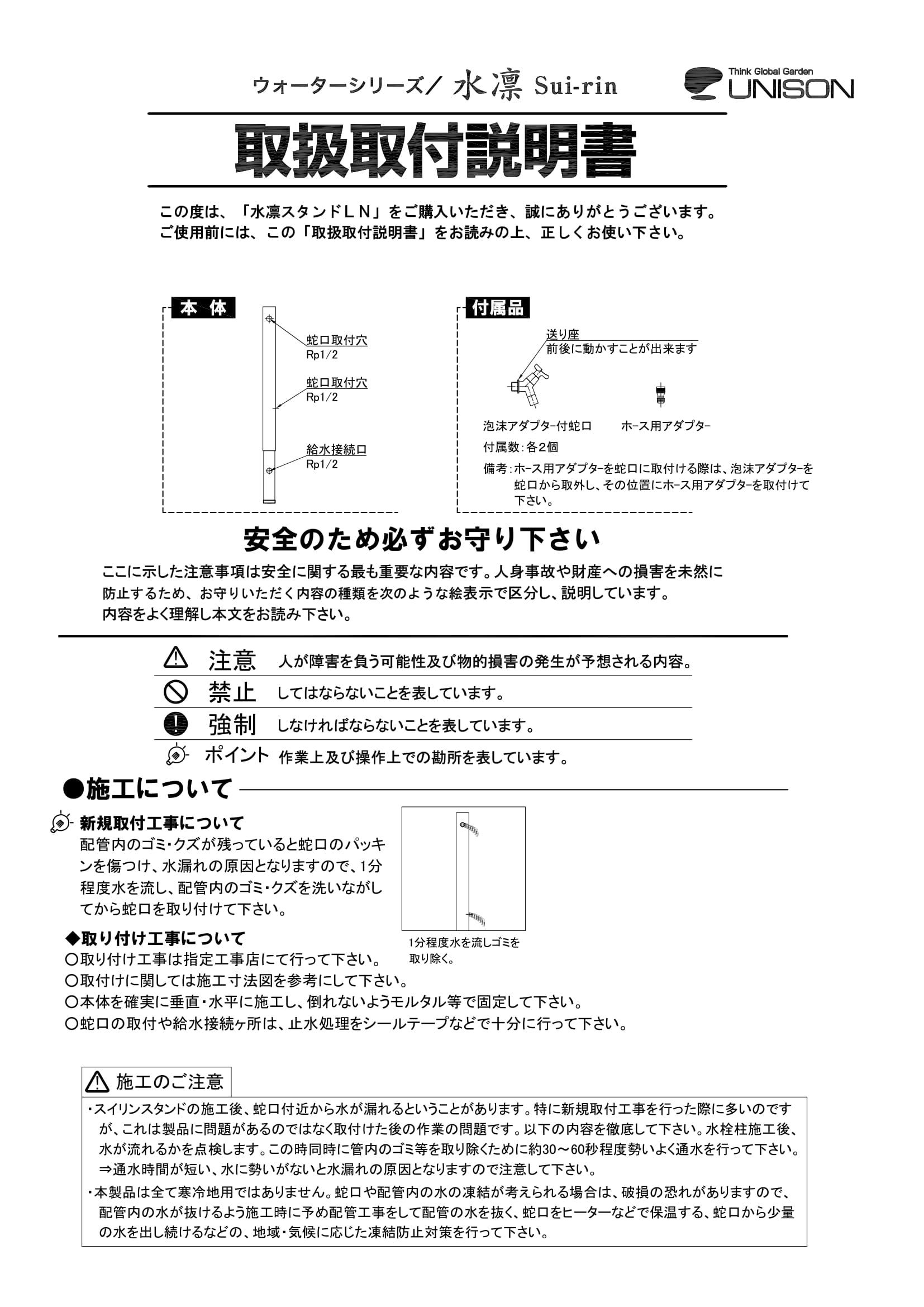 水凛スタンドLN_取扱説明書-1