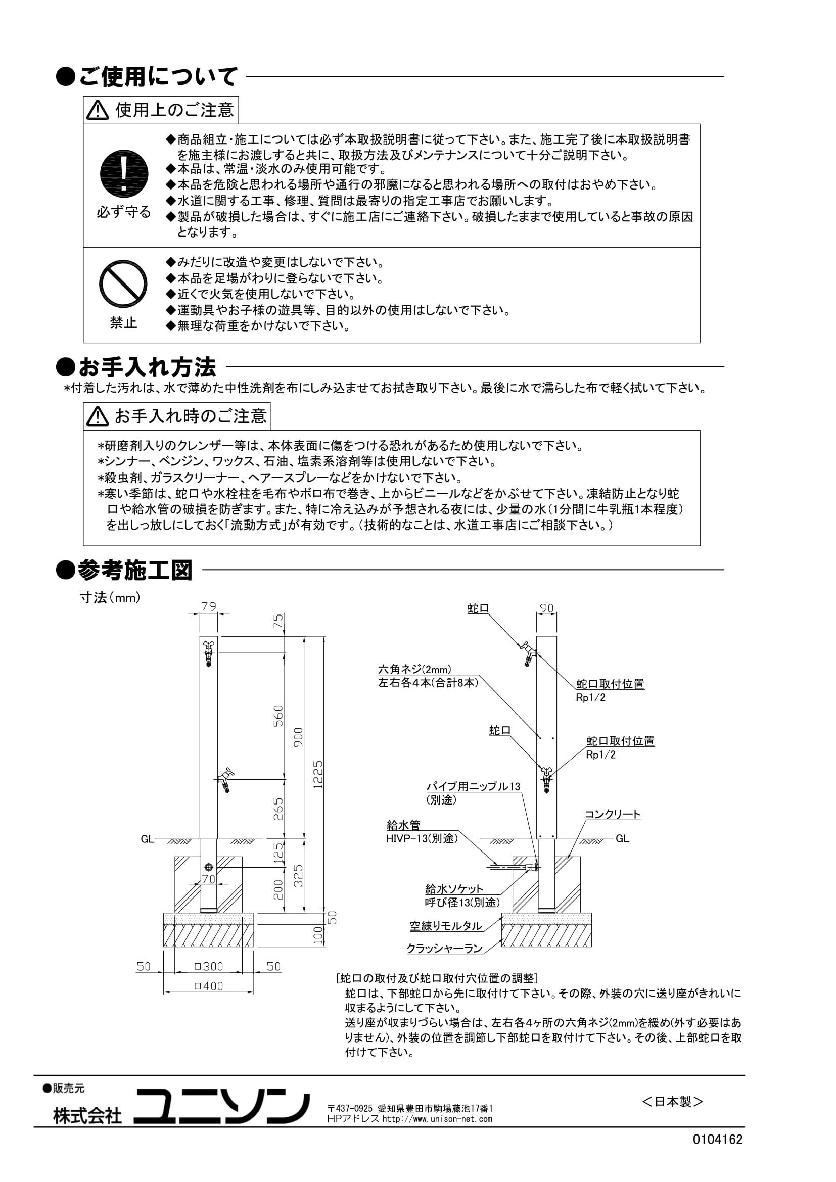水凛スタンドLN_取扱説明書-2