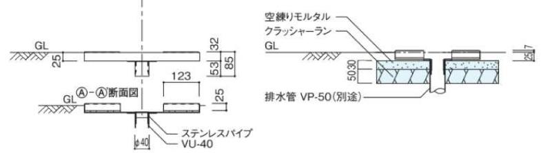 水凛パン 参考施工図 (2)