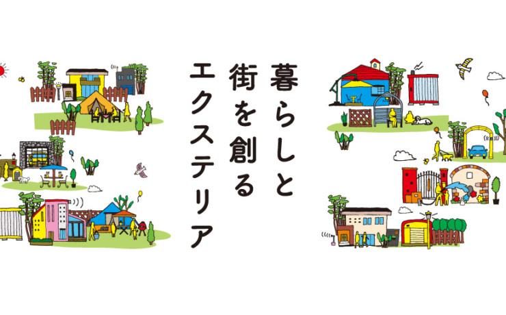 関西エクステリアフェア2019 アイキャッチ
