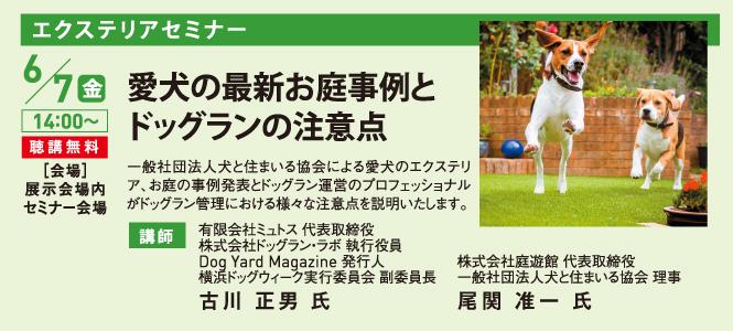 関西エクステリアフェア2019 エクステリアセミナー