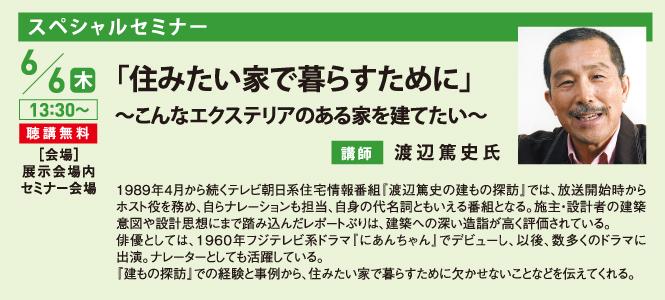 関西エクステリアフェア2019 スペシャルセミナー