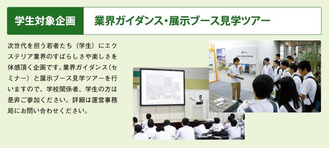 関西エクステリアフェア2019 学生業界ガイダンス