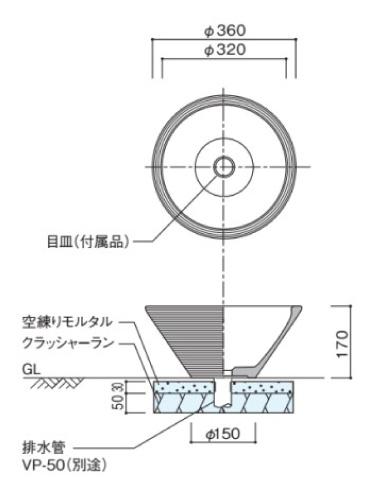 陶芸ポットデミ 参考施工図
