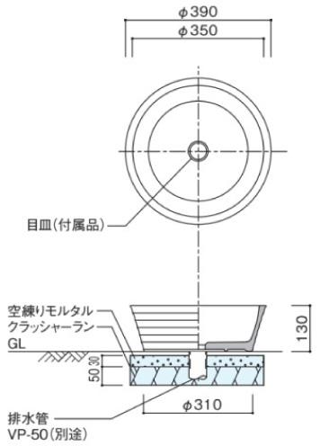 陶芸ポットラルゴ 参考施工図