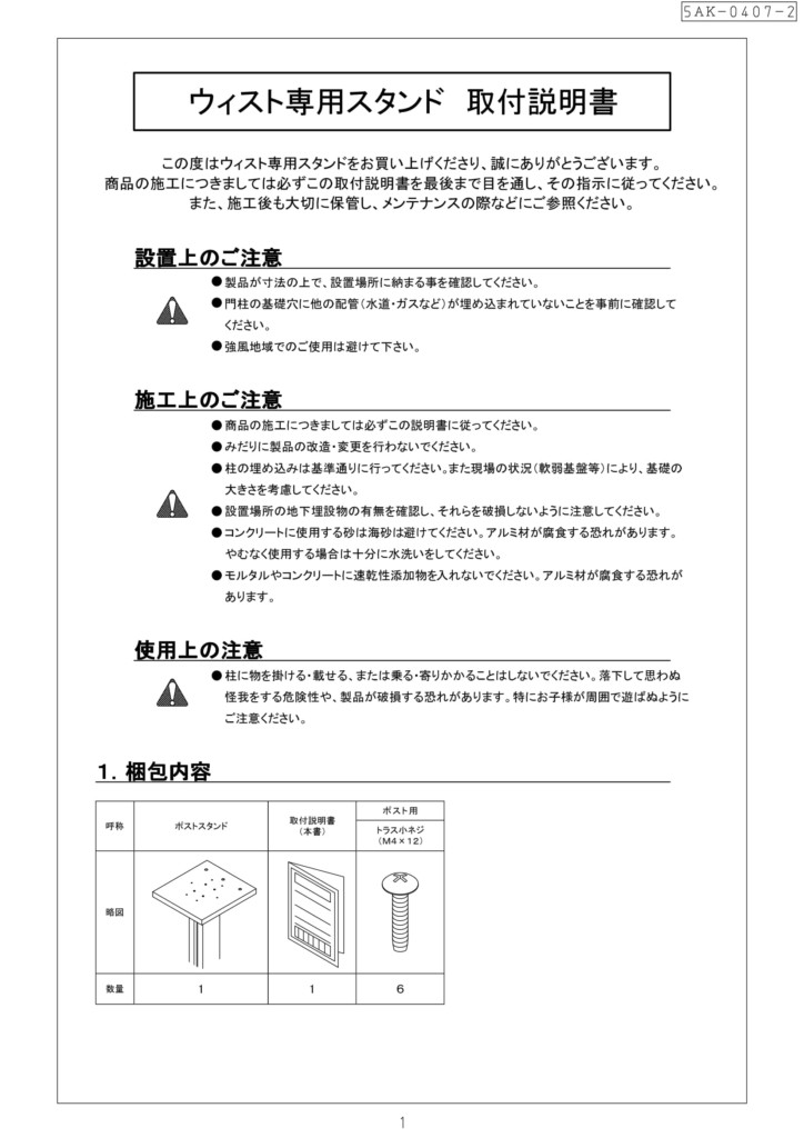 ウィスト専用スタンド 取付説明書-1