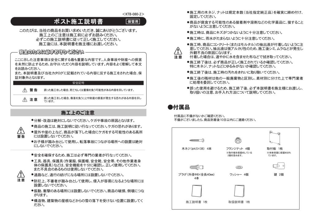 グラン・アンティール 取扱説明書-1