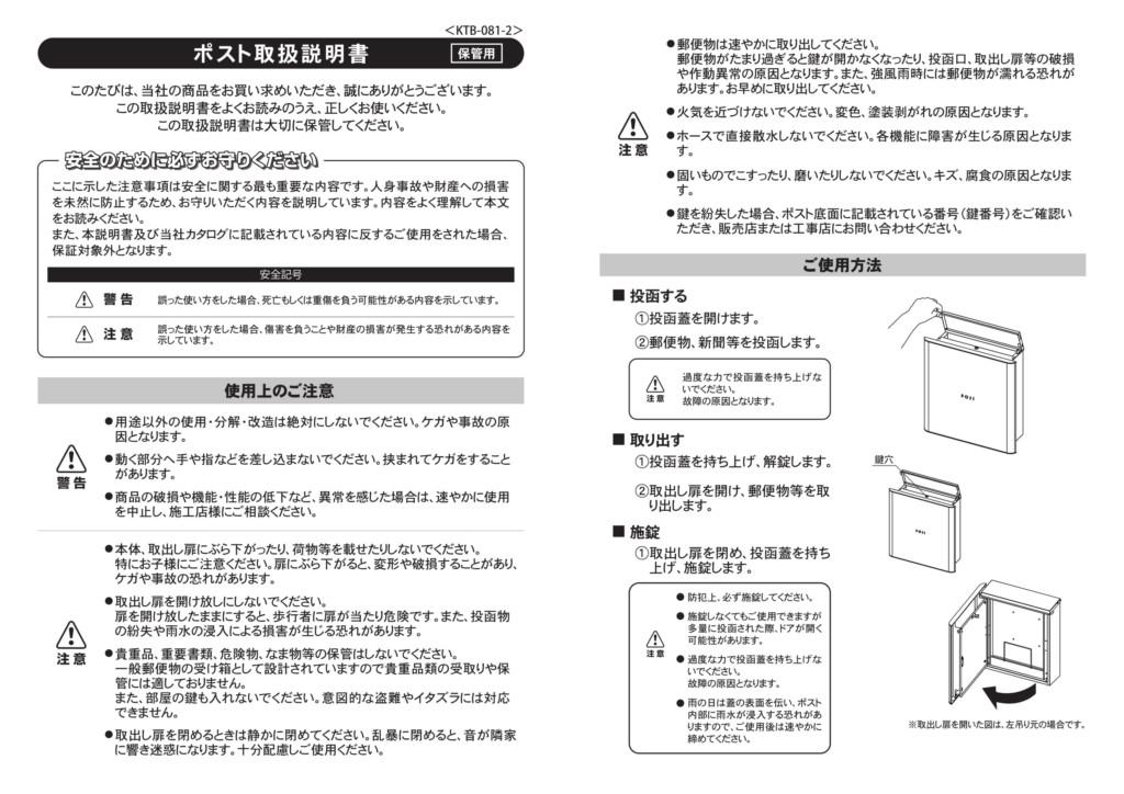 グラン・アンティール 取扱説明書-3