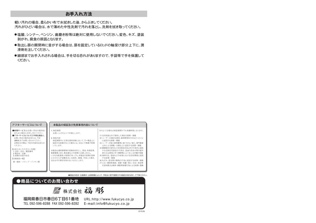 グラン・アンティール 取扱説明書-4