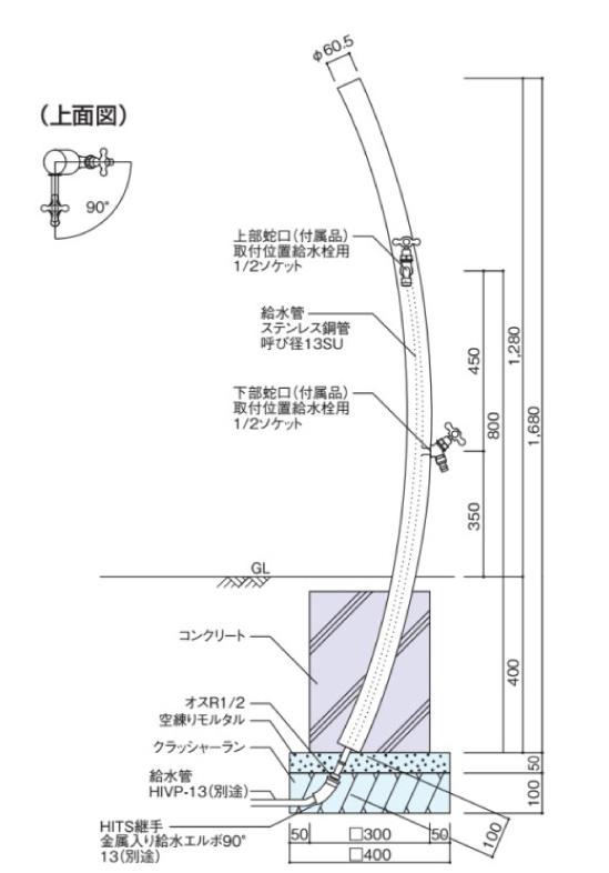 サススタンドアール2口 参考施工図