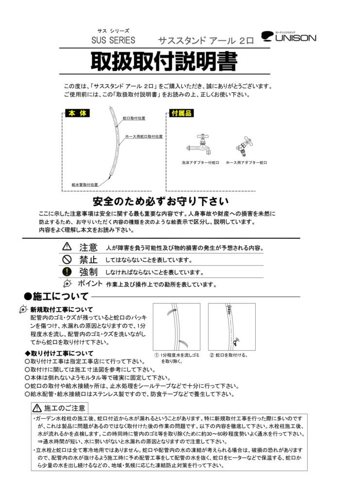 サススタンドアール2口_取扱説明書-1