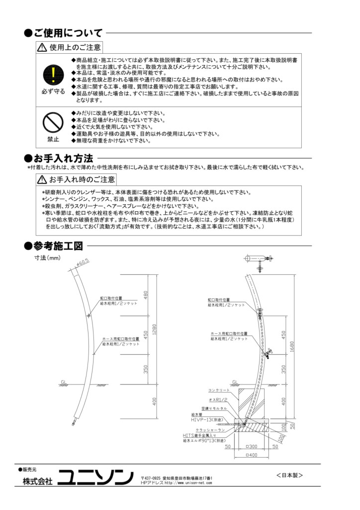 サススタンドアール2口_取扱説明書-2