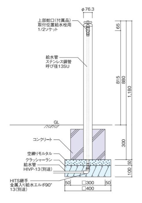 サススタンドストレート1口 参考施工図