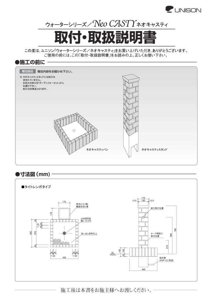 ネオキャスティ_取扱説明書-1