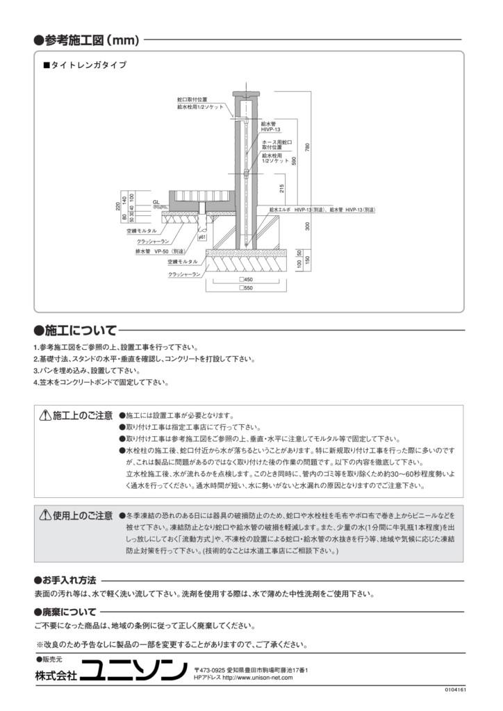 ネオキャスティ_取扱説明書-2