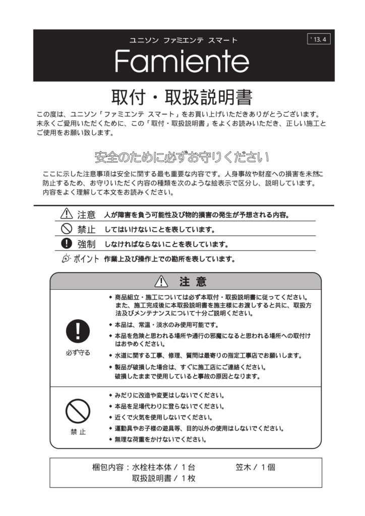 ファミエンテスマート_取扱説明書-1