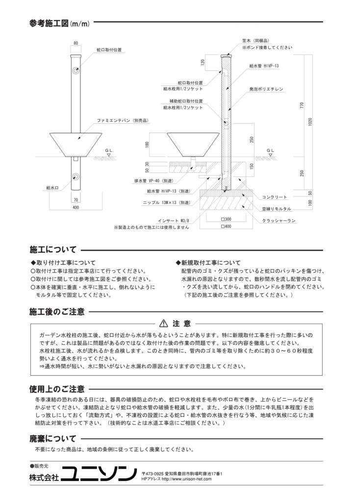 ファミエンテスマート_取扱説明書-2