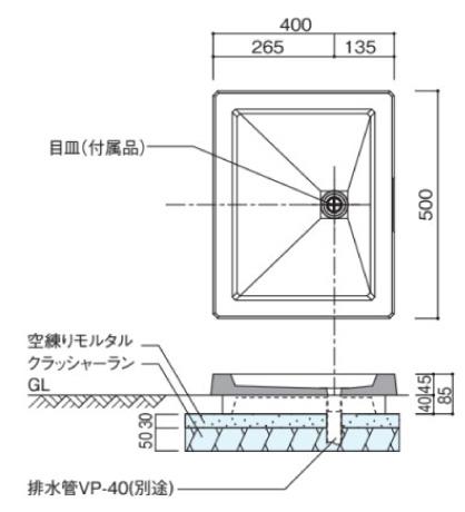 ファミエンテパンプレート 参考施工図