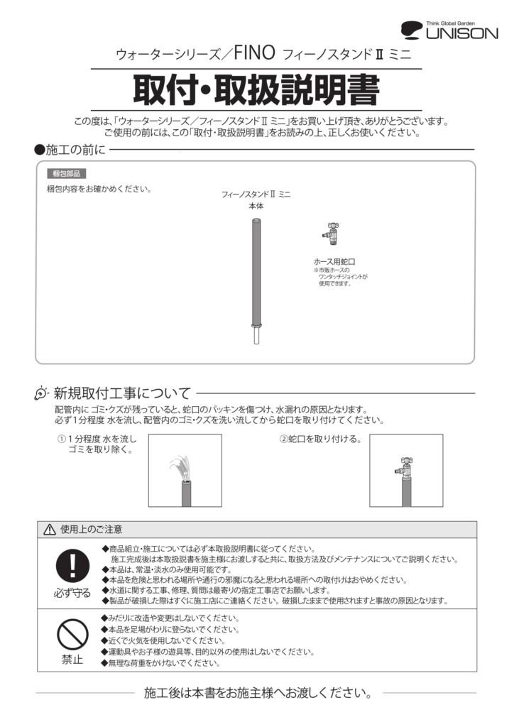 フィーノスタンド2ミニ_取扱説明書-1