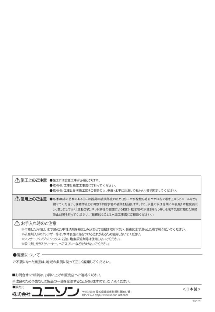 フィーノスタンド2_取扱説明書-5