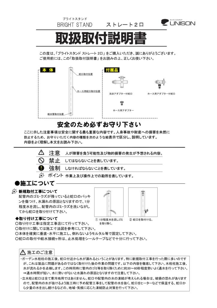 ブライトスタンドストレート2口_取扱説明書-1