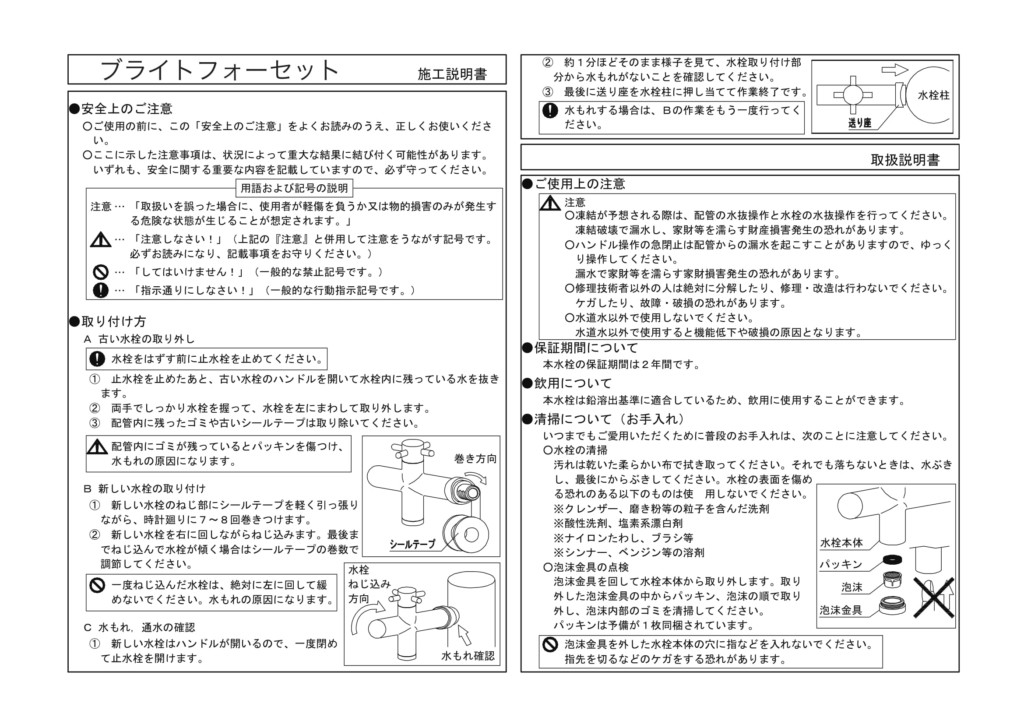 ブライトフォーセット_取扱説明書-1