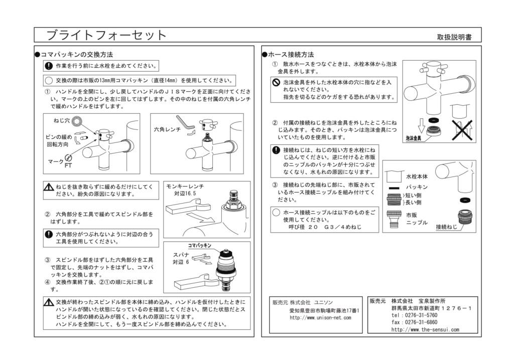 ブライトフォーセット_取扱説明書-2