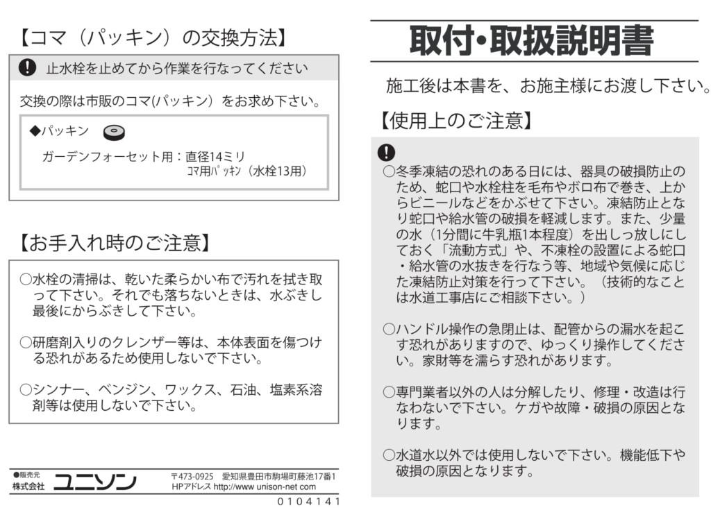 プレーンフォーセット_取扱説明書-1