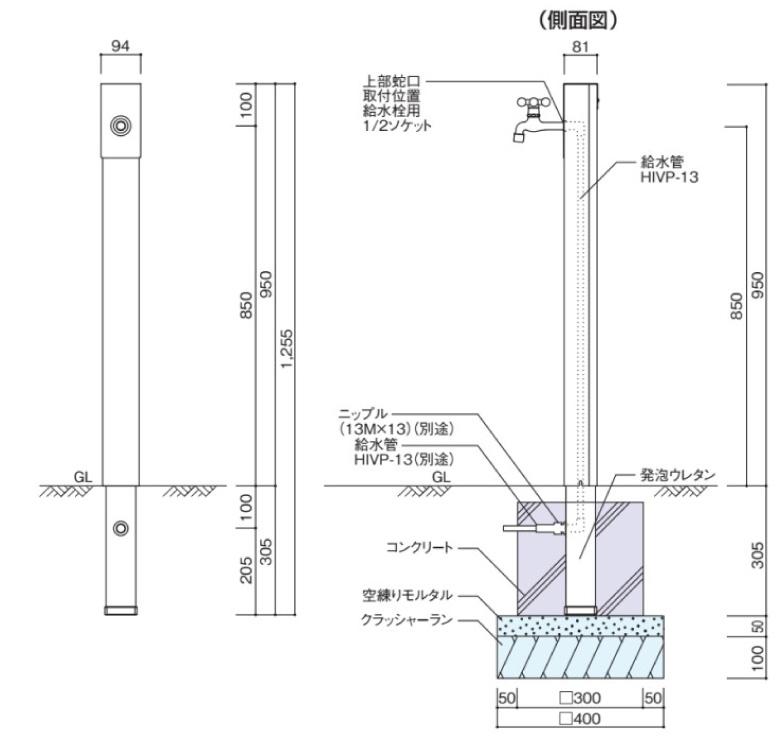 リーナアロン950スタンドツイン 蛇口1個セット 参考図面