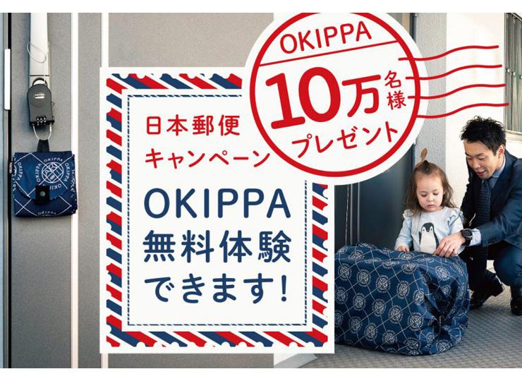 日本郵便キャンペーンOKIPPA無料体験