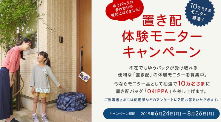 日本郵便OKIPPAキャンペーン