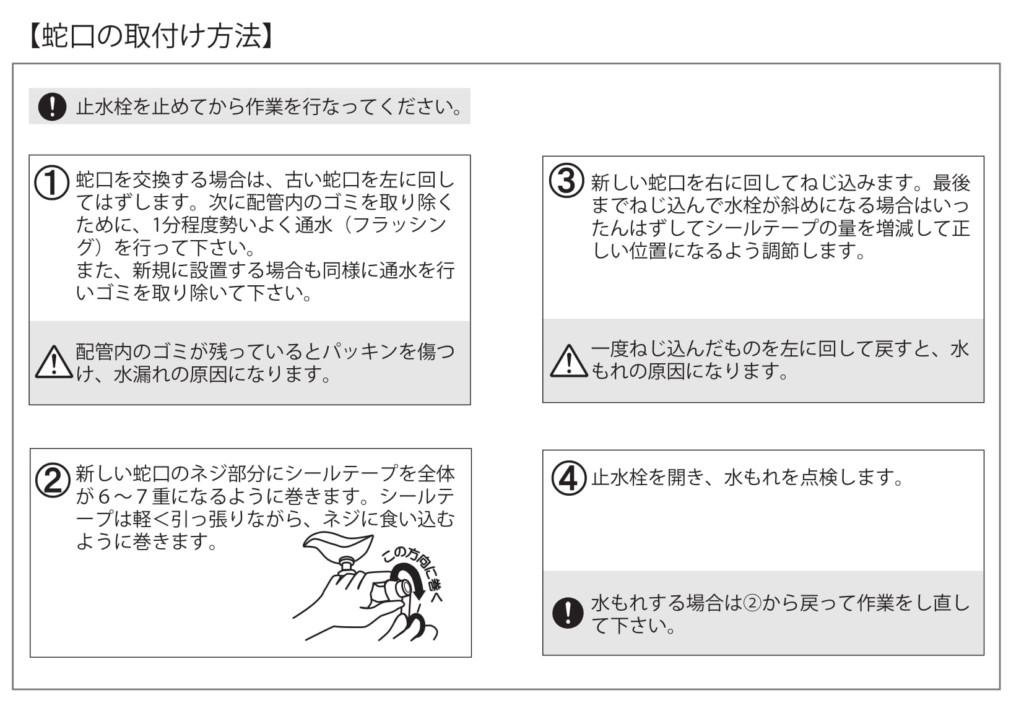 水凛フォーセット_取扱説明書-2