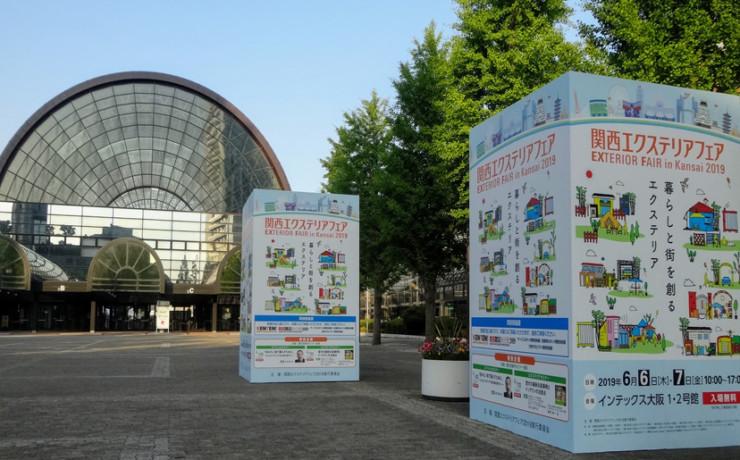関西エクステリアフェア2019に参加してきました