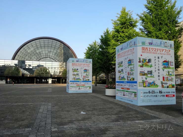 関西エクステリアフェア2019 インテックス大阪