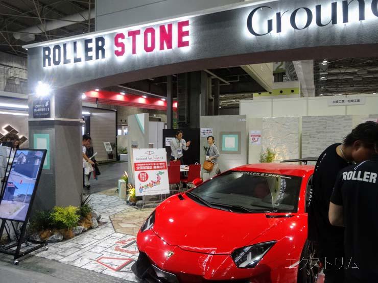 関西エクステリアフェア2019 ローラーストーン