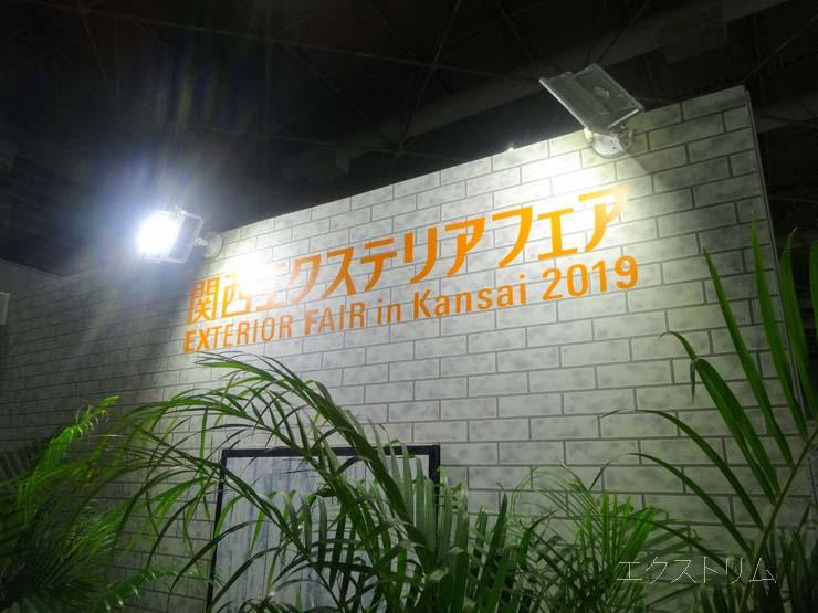 関西エクステリアフェア2019 企画展示