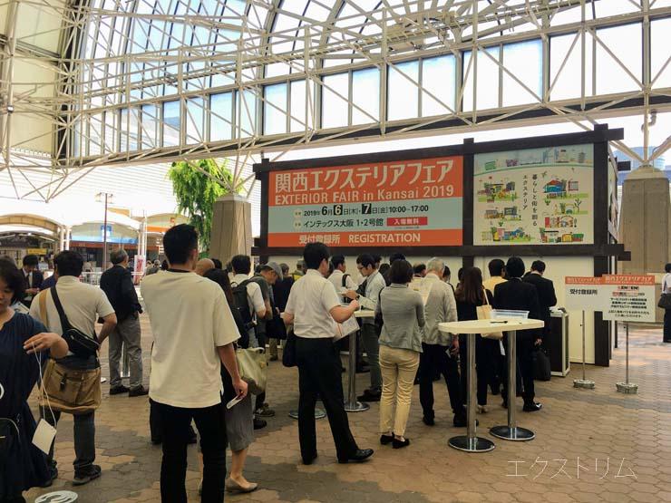 関西エクステリアフェア2019 会場外 (2)