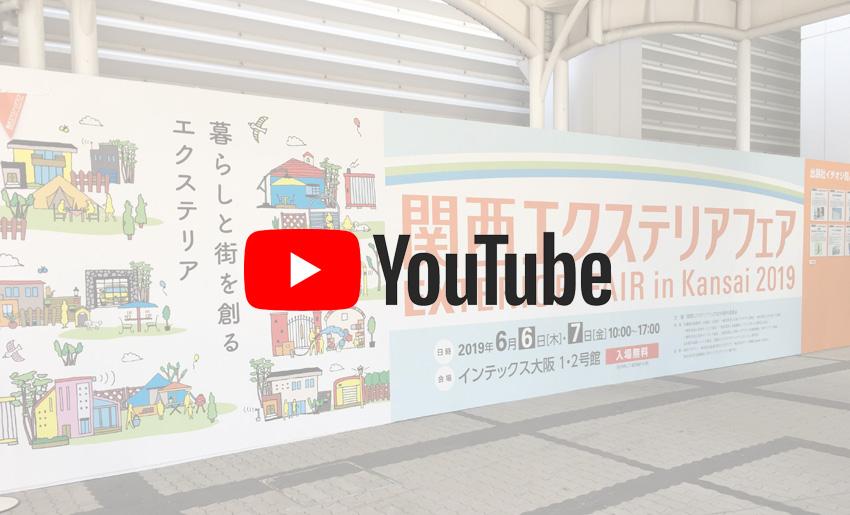 関西エクステリアフェア2019 YouTUBE アイキャッチ