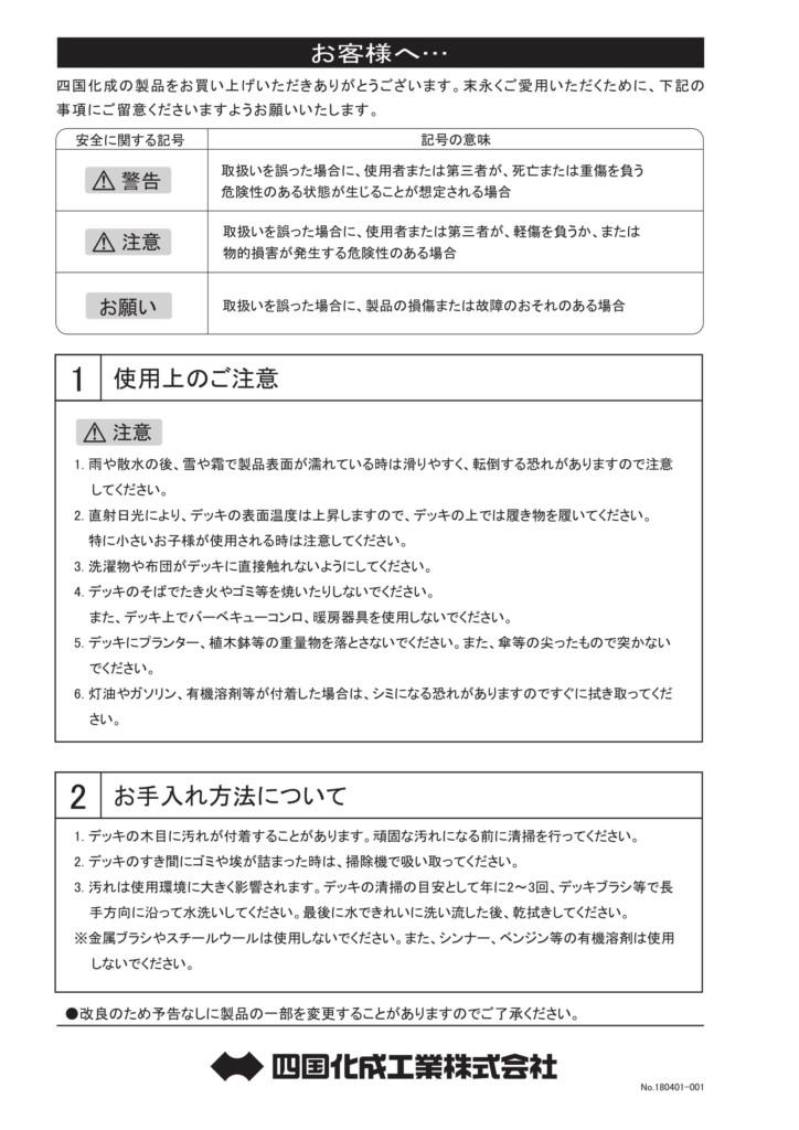 ウッディパレット 取り扱い説明書-4